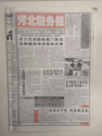1998年7月15日《河北税务报》(税务法规公报    西双版纳民族神话园落成)