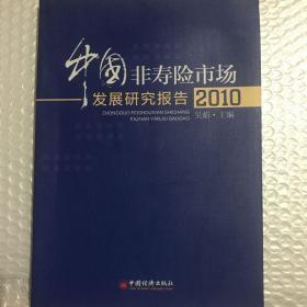 中国非寿险市场发展研究报告(2010)
