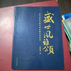 盛世风雅颂:新中国贵金属币章收藏投资鉴赏