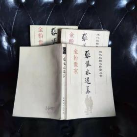 东周列国志 上下册合售 冯梦龙 内有个人藏书章自然泛旧边缘有字迹一版一印