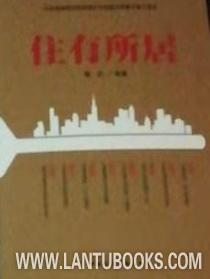 住有所居 9787112237685 秦虹 中国建筑工业出版社 蓝图建筑书店