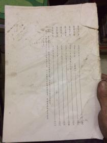 鲁迅手稿全集:书信.第一册!一版一印!