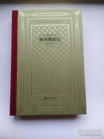 毛边网格本《格列佛游记》(人文社2019年版·精装·限量300套)精品收藏