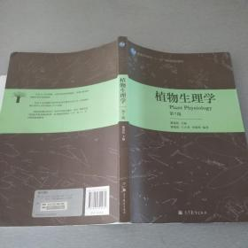 植物生理学 第7版