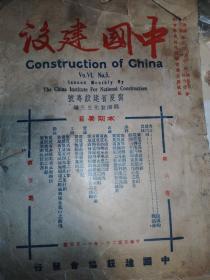 民国二十一年出版《中国建设--宁夏省建设专号》上传了多幅图片,可供查看。