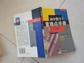 初中数学重难点手册`供初三年级用