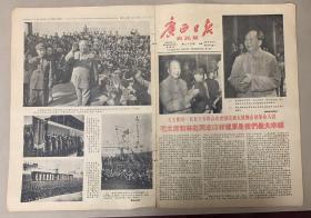 广西日报   1966年10月6日 巜毛主席同一百五十万群众欢度国庆极大鼓舞全国革命人民》35元