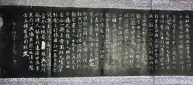 西安碑林博物馆原拓兰亭序  天下第一行书