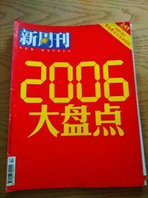 新周刊2006-24(241)2006大盘点