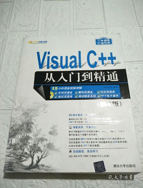 Visual C++从入门到精通(第4版 附光盘)/软件开发视频大讲堂