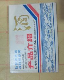 盐都牌各类 鸿鹤牌各类 酒 产品介绍  四川省国营自贡酒曲厂  酒标20套。详细见图
