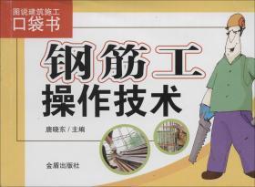 钢筋工操作技术 唐晓东 新华文轩网络书店 正版图书