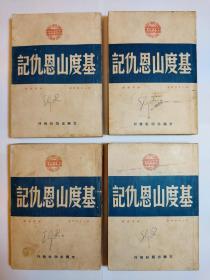 民国版基度山恩仇记,又名基度山伯爵,四册全
