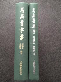鸟虫书通考(增订版)