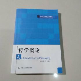 哲学概论/21世纪通识教育系列教材