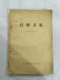 膏药方集(复制本)处方