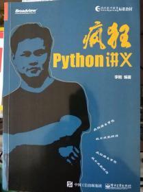 疯狂Python讲义