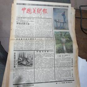 中国美术报1987年第1期一一52期(缺第4,第9,第49期,共少三期)