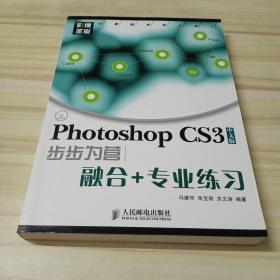 Photoshop CS3中文版步步为营——融合+专业练习