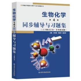 朱圣庚 生物化学第四版同步辅导与习题集 王镜岩第4版合订本9787561257432
