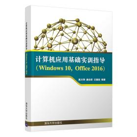 计算机应用基础实训指导(Windows