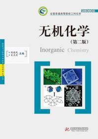 无机化学(第2版) 周德凤 袁亚莉 华中科技大学出版社 自然