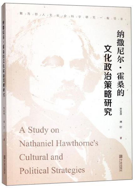 纳撒尼尔·霍桑的文化政治策略研究