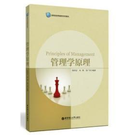 管理学原理 陈洪安 华东理工大学出版社 教材 研究生/本科/