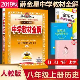 金星教育系列丛书·中学教材全解:8年级历史(上)(华东师大版)(工具版)