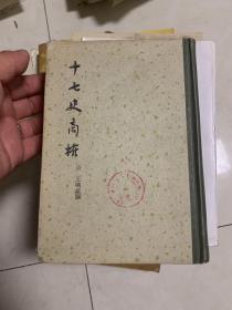 十七史商榷,下册  精装本!