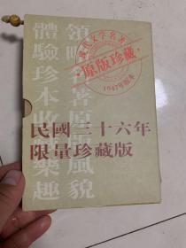 呼兰河传,萧红著,寰星书店,百花文艺出版!民国36年初版,2005年第一版! 带盒套!