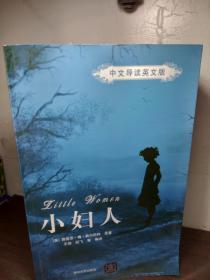 小妇人(中文导读英文版)