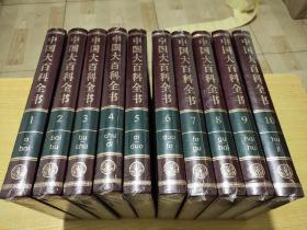 中国大百科全书  第二版(1-10)