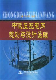 中低压配电网规划与设计基础 方向晖 水利水电出版社 9787508