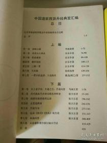 丹道养生道家西派集成-全三册