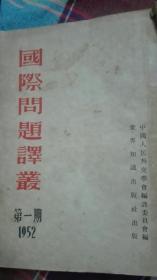 1952一一1953年国际问题译丛〈1952年第1.2期带创刊号,1953年1一12期共14本