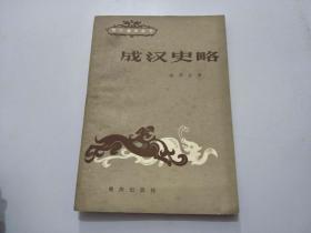 成汉史略(四川通史丛书)