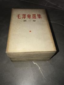 毛泽东选集,五卷五册全,前四册繁体竖版,第五卷横版,除第四卷外,其他都是一版一印。原装一套全,非配本,自然陈旧,未阅全品