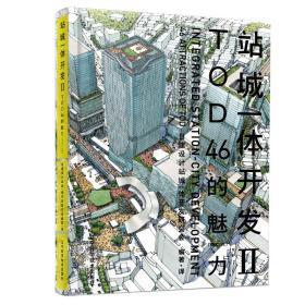 站城一体开发2TOD46的魅力