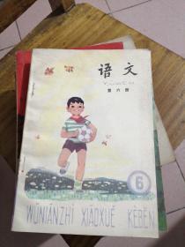 语文第六册五年制小学课本