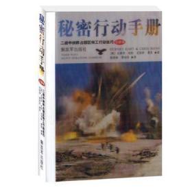 秘密行动手册-二战中纳粹占领区特工行动技巧