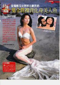 杂志切页:叶全真4版回顾专访彩页 台湾原版
