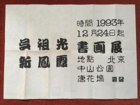 《吴祖光、新凤霞书画展》1993年,既是请柬也是四开宣传画 (双面)