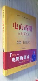 电商战略:之电商2.0 姜汝祥