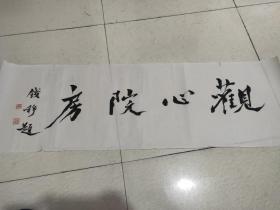 """中国现代著名历史学家、思想家、教育家,中央研究院院士,故宫博物院特聘研究员。[2]中国学术界尊之为""""一代宗师"""",钱穆书法作品"""