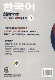 韩国学生都在用的分类词汇书