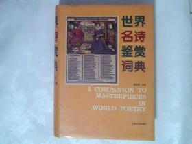 世界名诗鉴赏词典