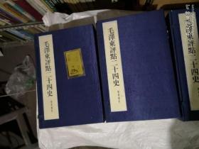 毛泽东评点二十四史精华解析,四函二十四册全,线装版