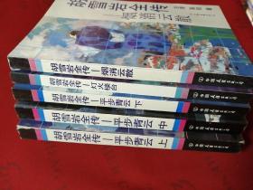 胡雪岩全传【 平步青云(上中下)、灯火楼台、烟消云散】5本合售