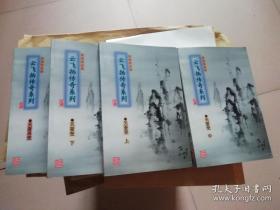 天蚕变(一套三册)+天蚕再变(全一册)合售